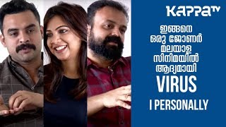 Virus Movie - Kunchacko Boban, Madonna & Tovino Thomas - I Personally - Kappa TV