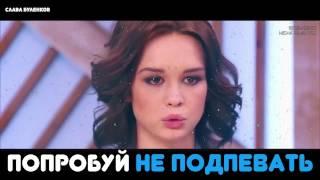 ПОПРОБУЙ НЕ ПОДПЕВАТЬ Диана Шурыгина «Пусть говорят 2 часть» vs Ивангай «Песня задрота»