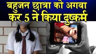 बहुजन छात्रा को अगवा कर 5 ने किया दुष्कर्म/Bahujan schoolgirl raped in Meerut