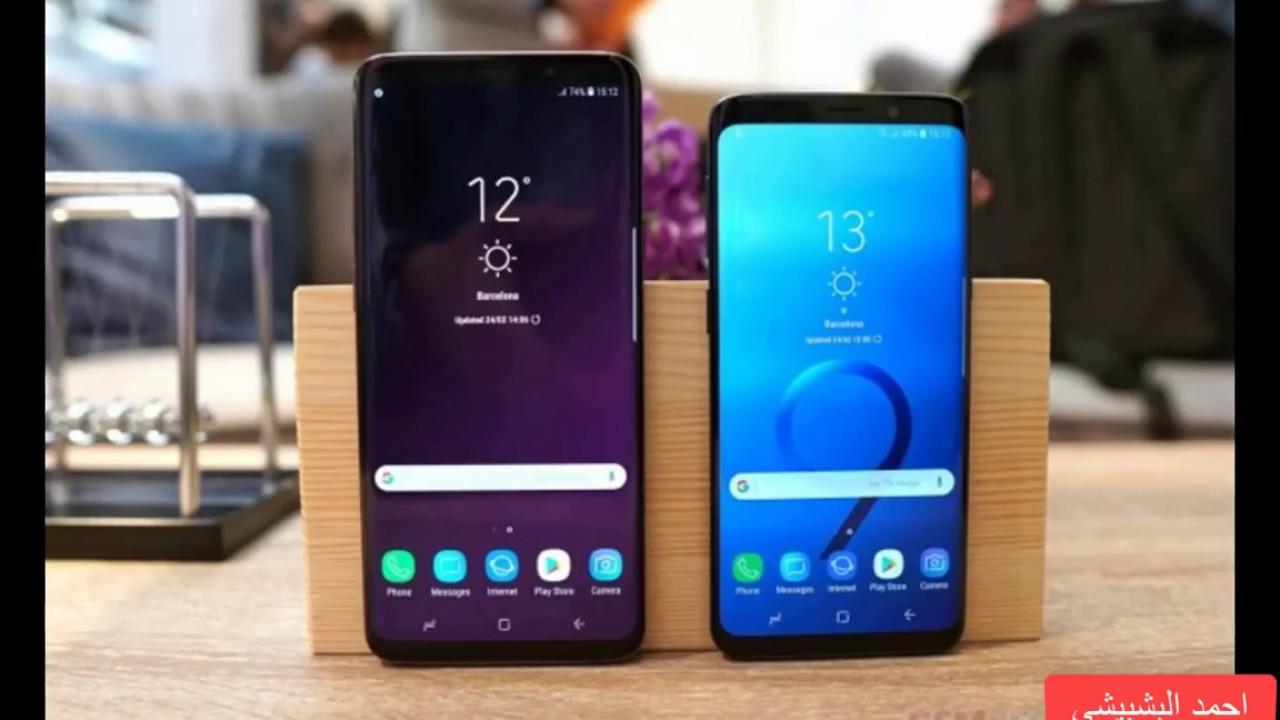 مواصفات ومميزات وعيوب الهاتف الجديد galaxy s9