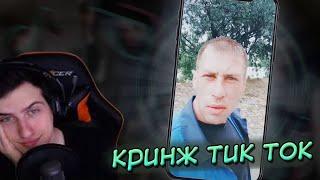 Hellyeahplay смотрит: КРИНЖ ТИК ТОК COMPILATION #87 - МЯУ