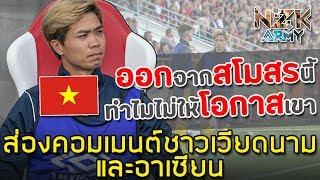 ส่องคอมเมนต์ชาวเวียดนามและอาเซียน-หลังได้เห็น'คองเฟือง'นั่งม้านั่งสำรองแต่ไม่ได้ลงแข่งในนัดล่าสุด