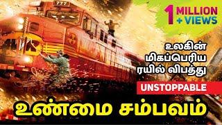 Unstoppable - Tamil Explain - Vijay Nemo