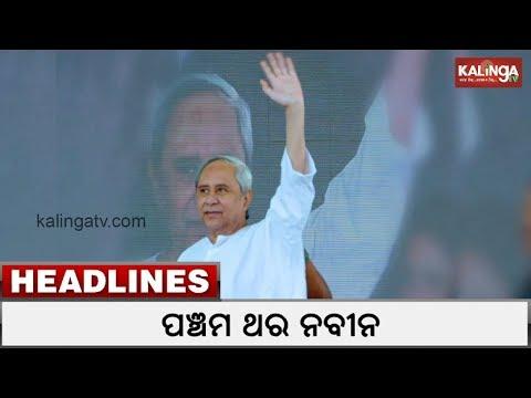 7 PM Headlines  May 23 2019