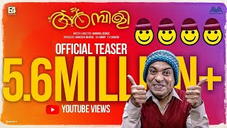 AMBILI Official Teaser | Soubin Shahir | E4 Entertainment | Johnpaul George
