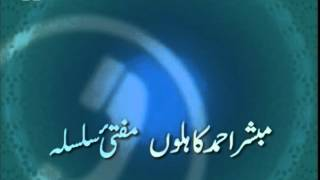 Fiqahi Masail #54, Haq Mahr, Marriage, Teachings of Islam Ahmadiyya (Urdu)