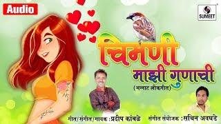 Chimni Majhi Gunachi - Marathi Lokgeet - Sumeet...