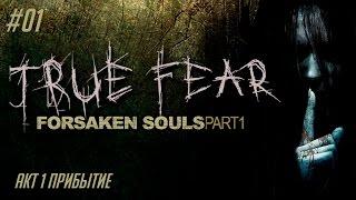 True Fear Forsaken Souls Part 1 #01 - Акт 1 Прибытие