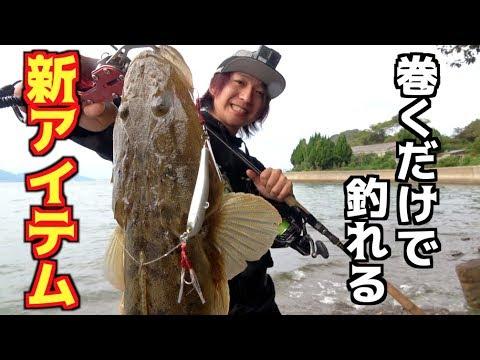 巻くだけで魚が釣れる!?あの高級魚が釣れた!
