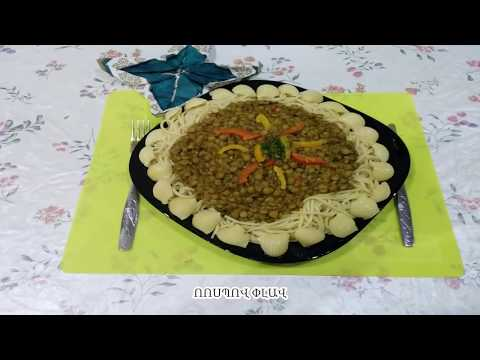 ՈՍՊՈՎ ՓԼԱՎ /ՍԱԹԵՆԻԿԻՑ/-Тушёная Чечевица от Сатеник- Stewed Lentils/Satenik Cooking Show In Armenian/