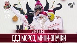 Дед Мороз, Мини-внучки и мини-прикол от финалистов - Минипанки