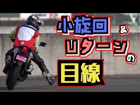 バイク初心者向けライテク【目線②】Uターン&小旋回 CBR250RR(MC51)
