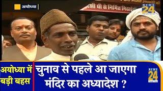 5 Ki Panchayat : क्या चुनाव से पहले आ जाएगा Ram Mandir का अध्यादेश ?
