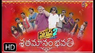 Patas 2 | 25th January 2019  | Full Episode 984 | ETV Plus