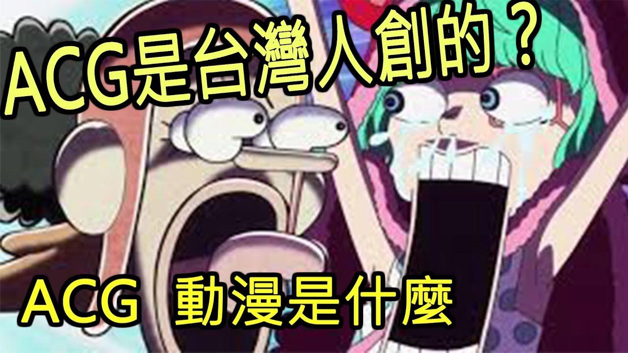 【一般人也懂的ACG】ACG一詞居然是臺灣創造的!ACG一詞是什麼意思?動漫一詞又是什麼? - YouTube