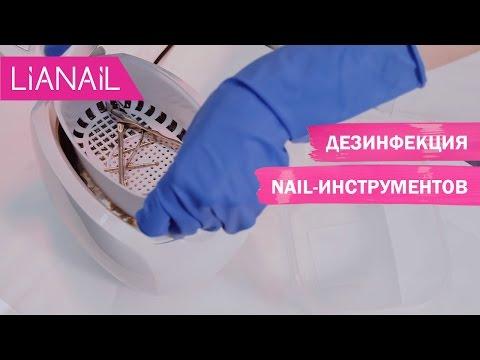 Как стерилизовать фрезы для аппаратного маникюра