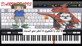 تعليم عزف اغنية لا تبكي يا صغيري بيانو مع الكلمات