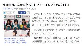 生駒里奈、卒業したら「セブン-イレブンのバイト」 日刊スポーツ 6月13...