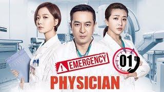 【English Sub】Emergency Physician - EP 01 急诊科医生   Romance Chinese Dramas