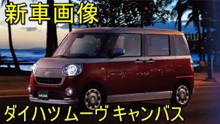 【新車画像】DAIHATSU MOVE canbus ダイハツムーヴキャンバス 女性にかわいいできるミニバス登場!