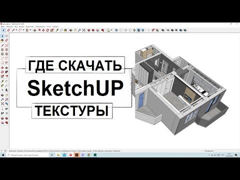 Дизайн интерьера в SketchUP. Урок по работе с текстурами.