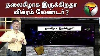 தலைகீழாக இருக்கிறதா விக்ரம் லேண்டர்?: இஸ்ரோவின் முயற்சி கைகொடுக்குமா?   Chandrayaan2   ISRO