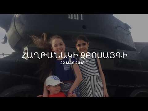 Парк Победы   Ереван