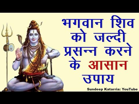 भगवान शिव को जल्दी प्रसन्न करने के आसान उपाय  Shivling Abhishekam