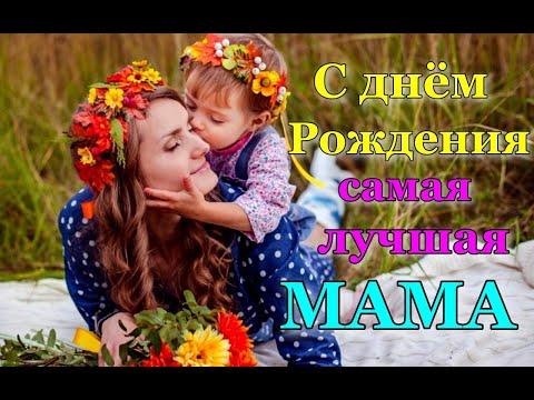 первозданной красотой с днем рождения самая лучшая мама земли поздравления них