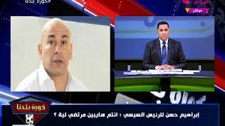 مرتضى يرد على التوأم: خطفوا بورسعيد.. سبب شحن الجماهير