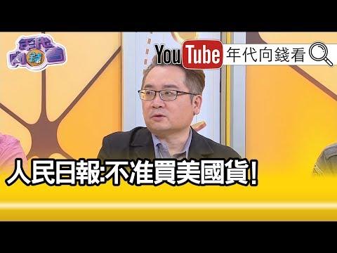 精華片段》張宇韶:中共下令不准買iPhone?!不准去美國觀光?!【年代向錢看】