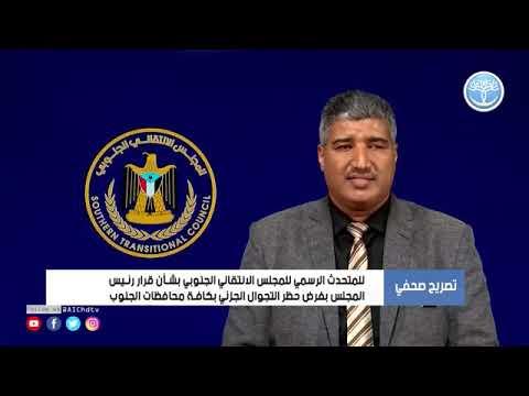 قرار الرئيس الزبيدي بشأن حظر التجوال الجزئي في عموم محافظات الجنوب