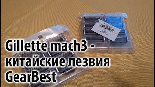 Gillette mach3 - китайские лезвия с GearBest. Экономим на оригинале.
