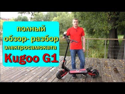 Полный обзор-разбор электросамоката Kugoo G1