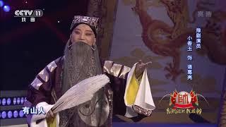 [梨园闯关我挂帅]越调《收姜维》选段 演唱:小香玉| CCTV戏曲