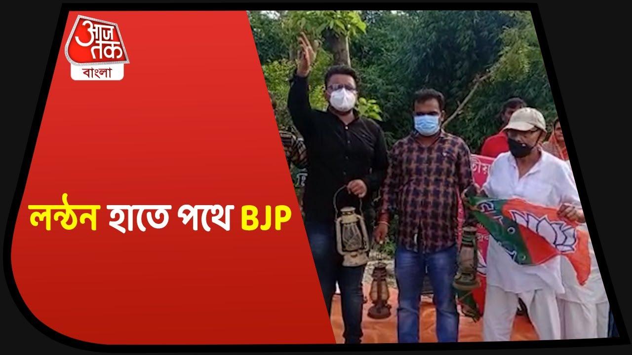 BJP protest over rising of electric bill| বিদ্যুতের দাম বৃদ্ধির প্রতিবাদ! লন্ঠন হাতে বিক্ষোভ BJP-র