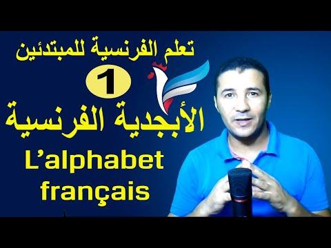 تعليم الفرنسية للمبتدئين