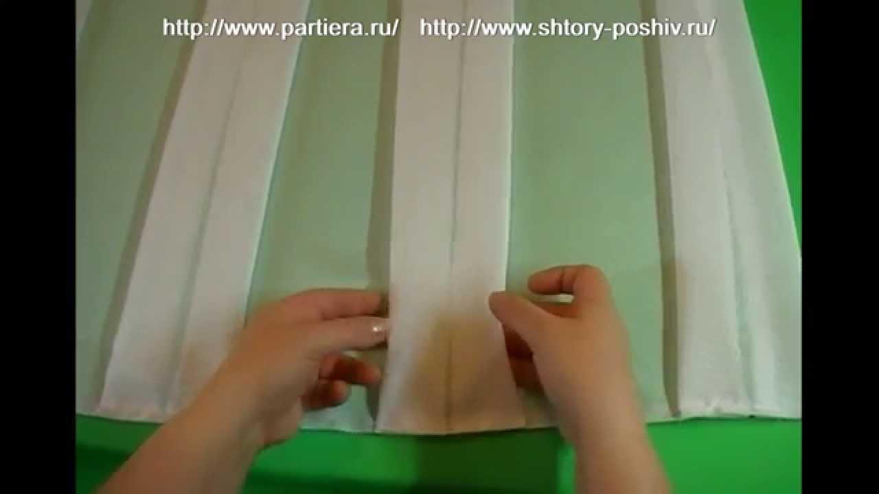 Как заложить бантовую складку на юбке