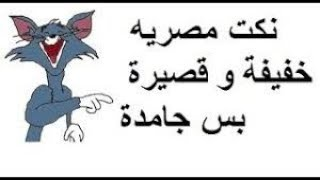اضحك مع اجمل نكت مصريه تموت من الضحك نكت محششين😜