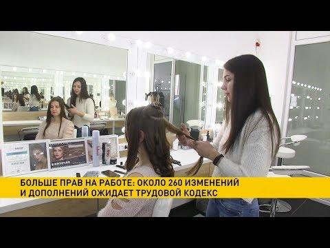Около 260 изменений и дополнений ожидает Трудовой кодекс Беларуси.