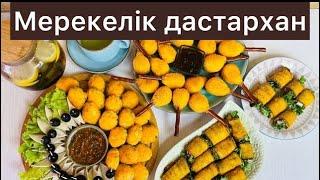 Вкусные закуски на праздничный стол тіскебасар оригинал соусы