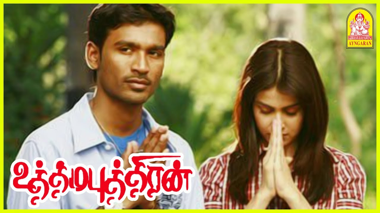 Download Adavantage எடுத்துக்காத | Dhanush Saves Genelia | Uthama Puthiran Tamil Movie | Dhanush | Genelia |