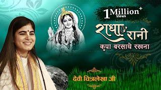 Radha Rani Kripa Barsaye Rakhna , राधा रानी कृपा बरसाये रखना , देवी चित्रलेखा जी
