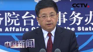 [中国新闻] 国台办发言人就近期两岸热点问题答记者问 | CCTV中文国际