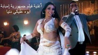 حصريا أغنيه أيوه والراقصه كاميليا من فيلم جمهوريه امبابه 2015