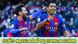 Happy news for barcelona fans / malayalam