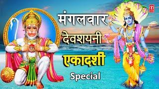 मंगलवार देवशयनी एकादशी Special: Hanuman Amritwani, Vishnu Amrit wani, Badrinarayan Aarti