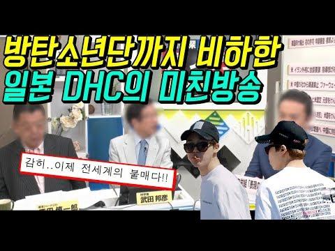 [해군수달] 방탄소년단까지 비하한 일본 DHC의 XX방송