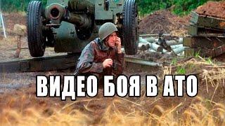АТО,ВИДЕО БОЯ  грязная война с россиянами 15,08,2015