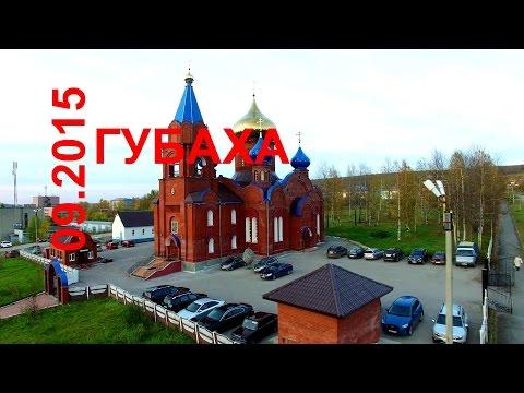 Губаха Пермский край полет над городом 15.09.2015